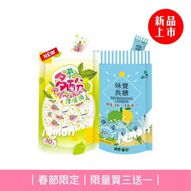 多酚潤喉糖/味覺良糖(20入裝) 1
