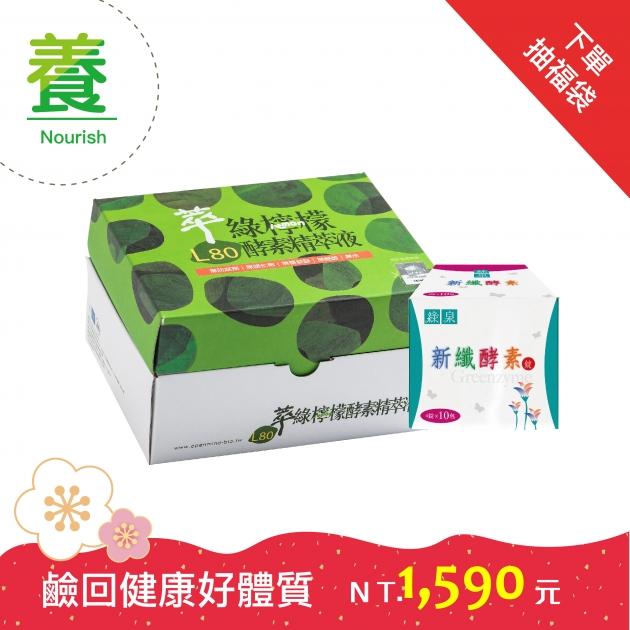 萃綠檸檬L80酵素精萃液20ml/12瓶+新纖便利隨身包4錠/10入 1
