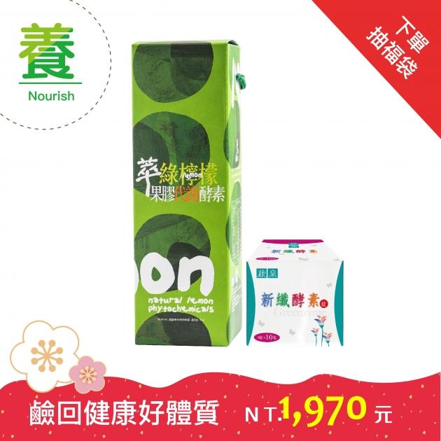 萃綠檸檬果膠代謝酵素750ml+新纖便利隨身包4錠/10入 1